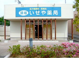 須坂いせや薬局 店舗の写真